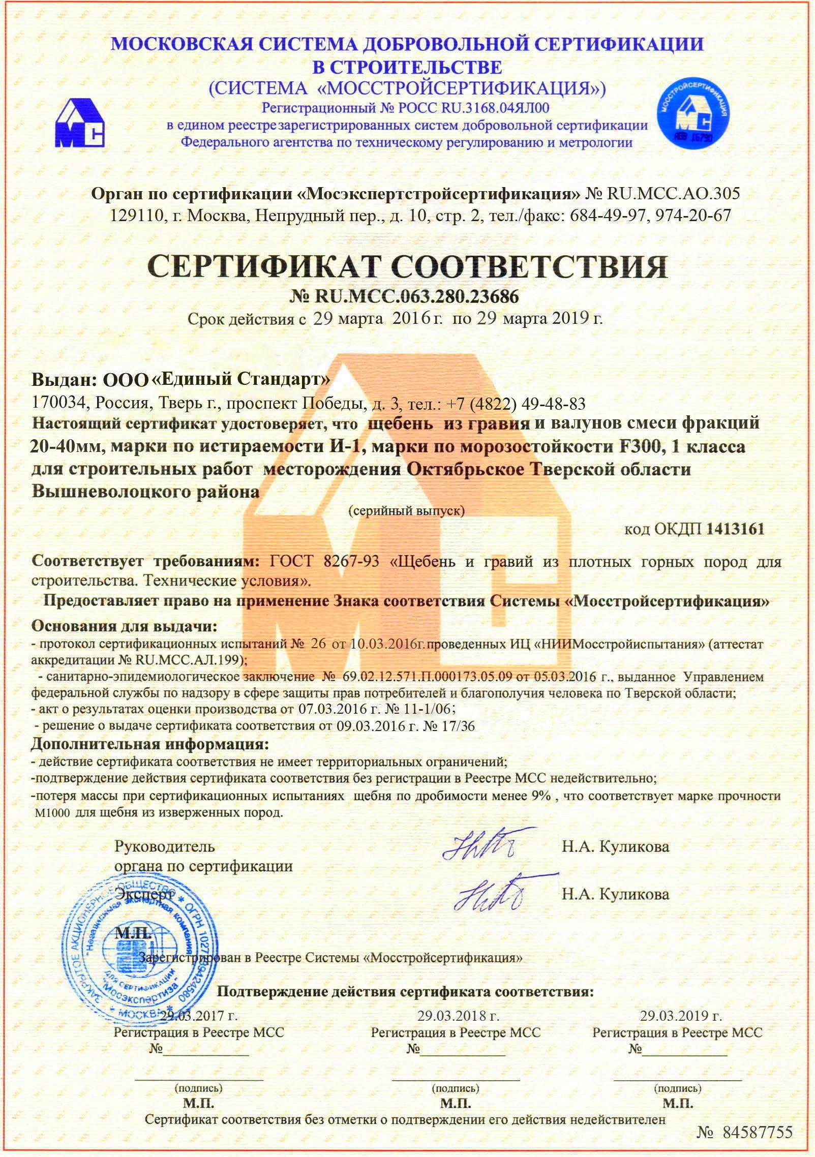 сертификат качества на кирпич - бланк